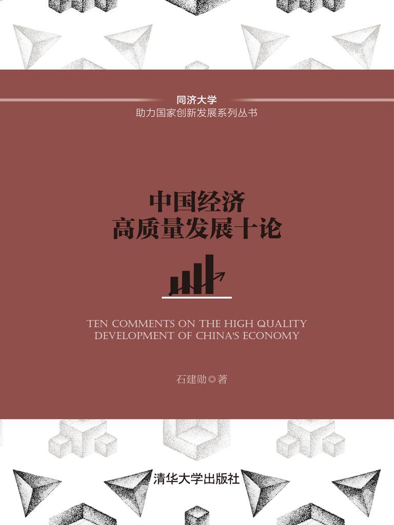 中国经济高质量发展十论