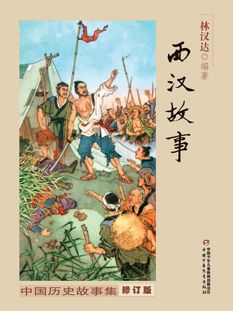 西汉故事(中国历史故事集)