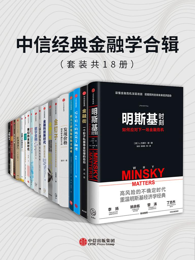 中信经典金融学合辑(套装共18册)