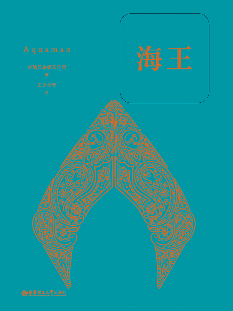 海王(经典中文版)