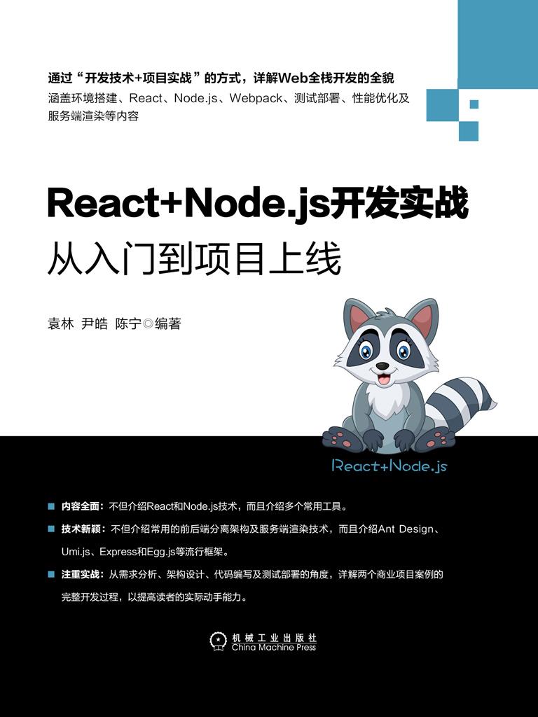 React+Node.js开发实战:从入门到项目上线