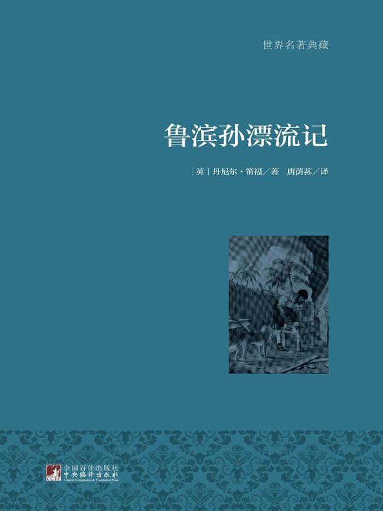 鲁滨孙漂流记(世界名著典藏)