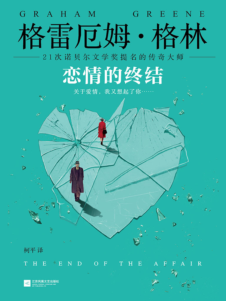 格林文集:恋情的终结