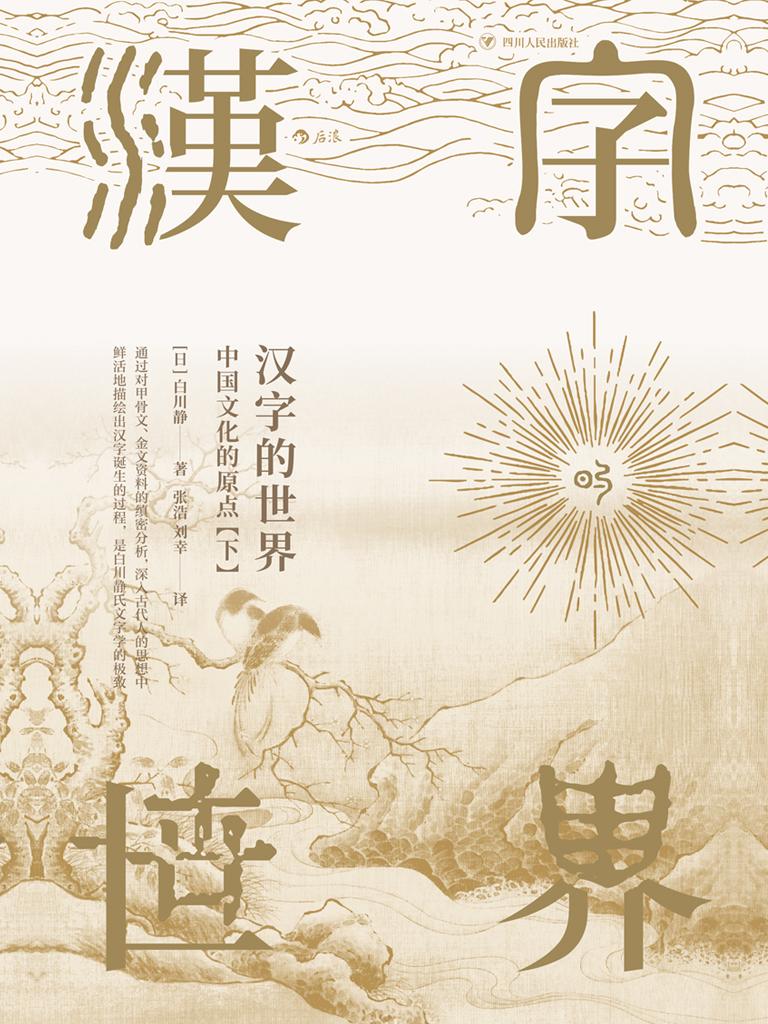 汉字的世界(下)