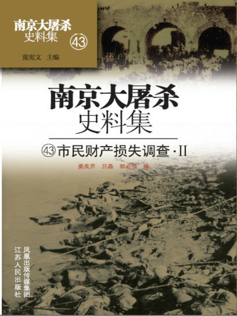 南京大屠杀史料集第四十三册:市民财产损失调查2