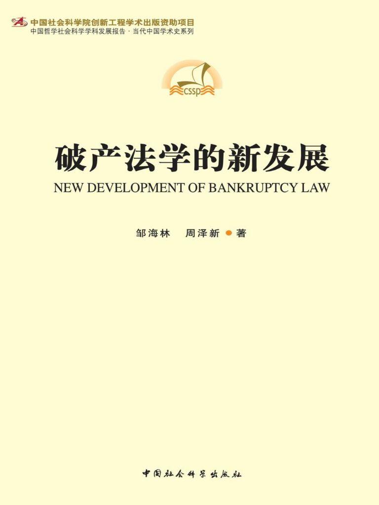 破产法学的新发展