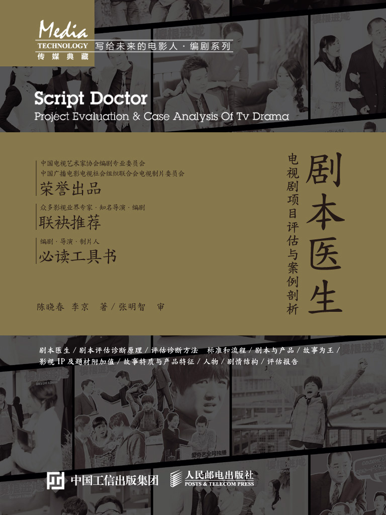 剧本医生:电视剧项目评估与案例剖析