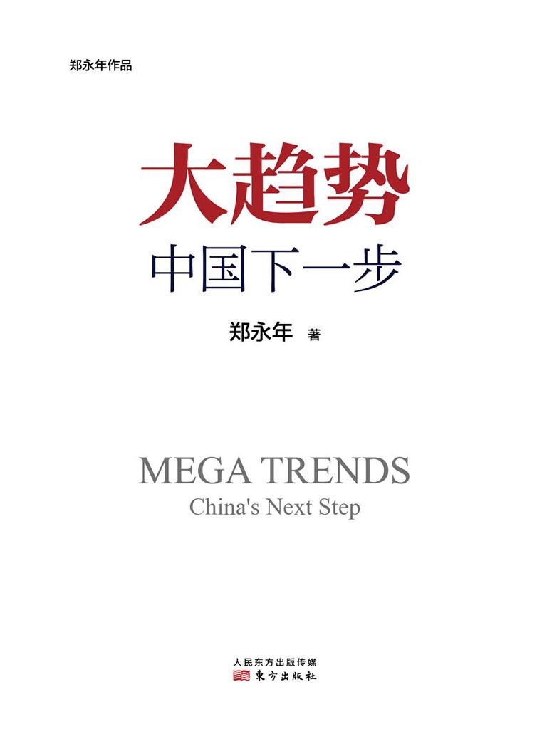 大趨勢:中國下一步