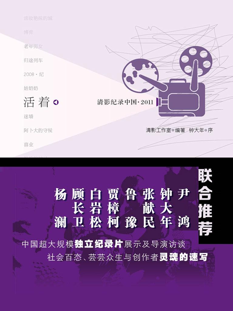 清影记录中国·2011:活着(万墨轩书库·社会人生)
