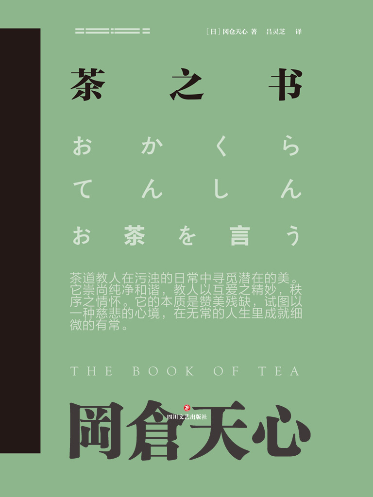 茶之书(冈仓天心著)