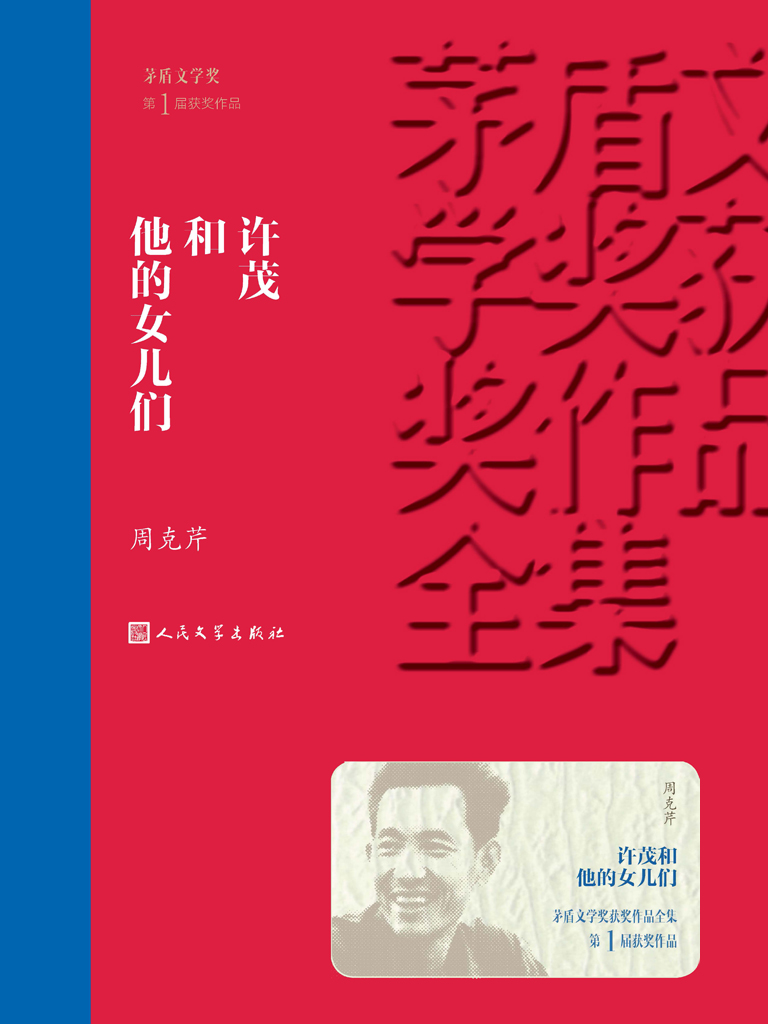 许茂和他的女儿们(茅盾文学奖获奖作品全集)