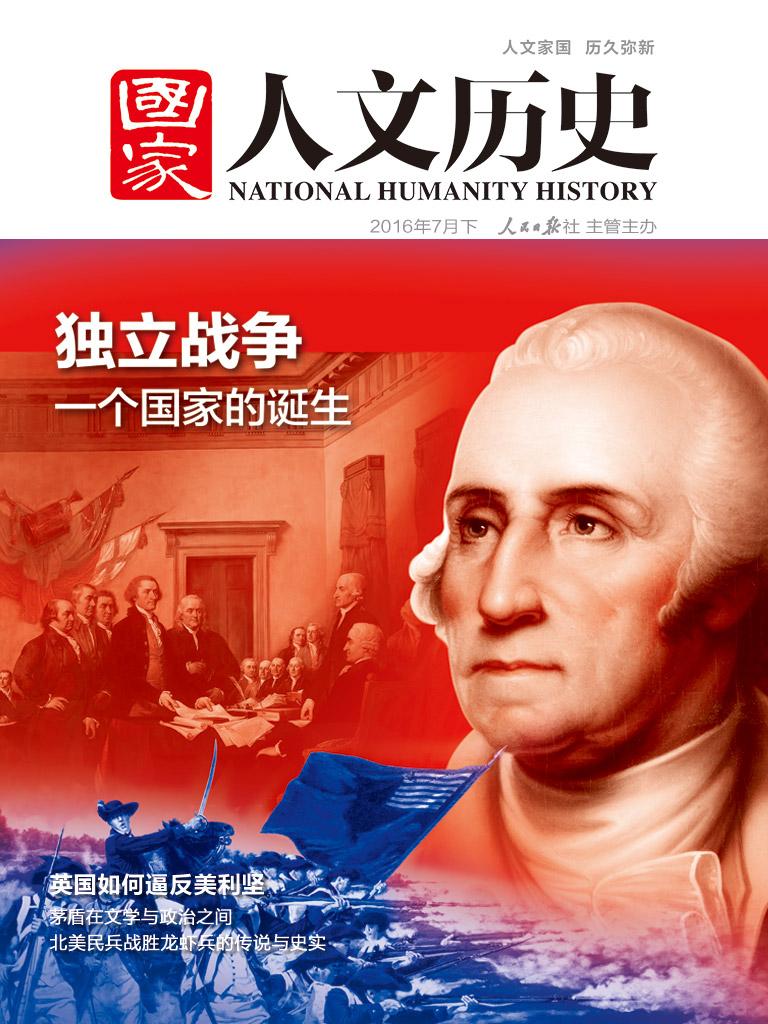 国家人文历史(2016年7月下)