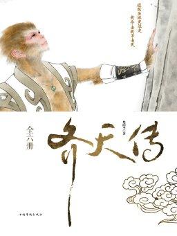 齐天传(全六册)