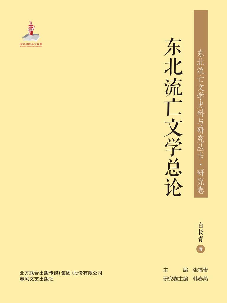 东北流亡文学史料与研究丛书·东北流亡文学总论