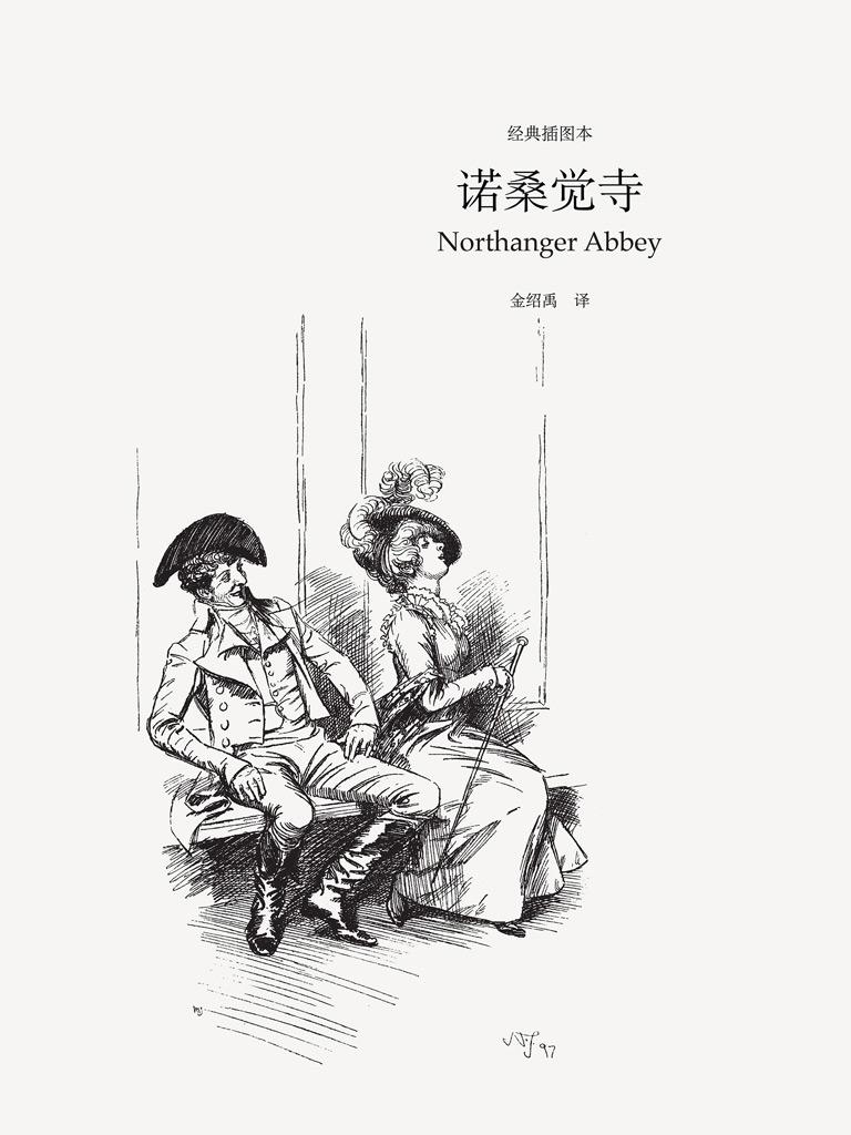 诺桑觉寺(奥斯丁文集经典插图本)