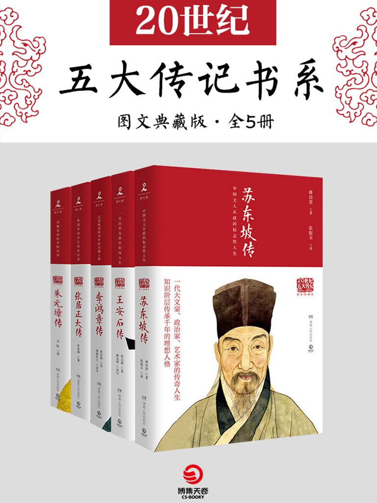20世纪五大传记书系(图文典藏版·全五册)