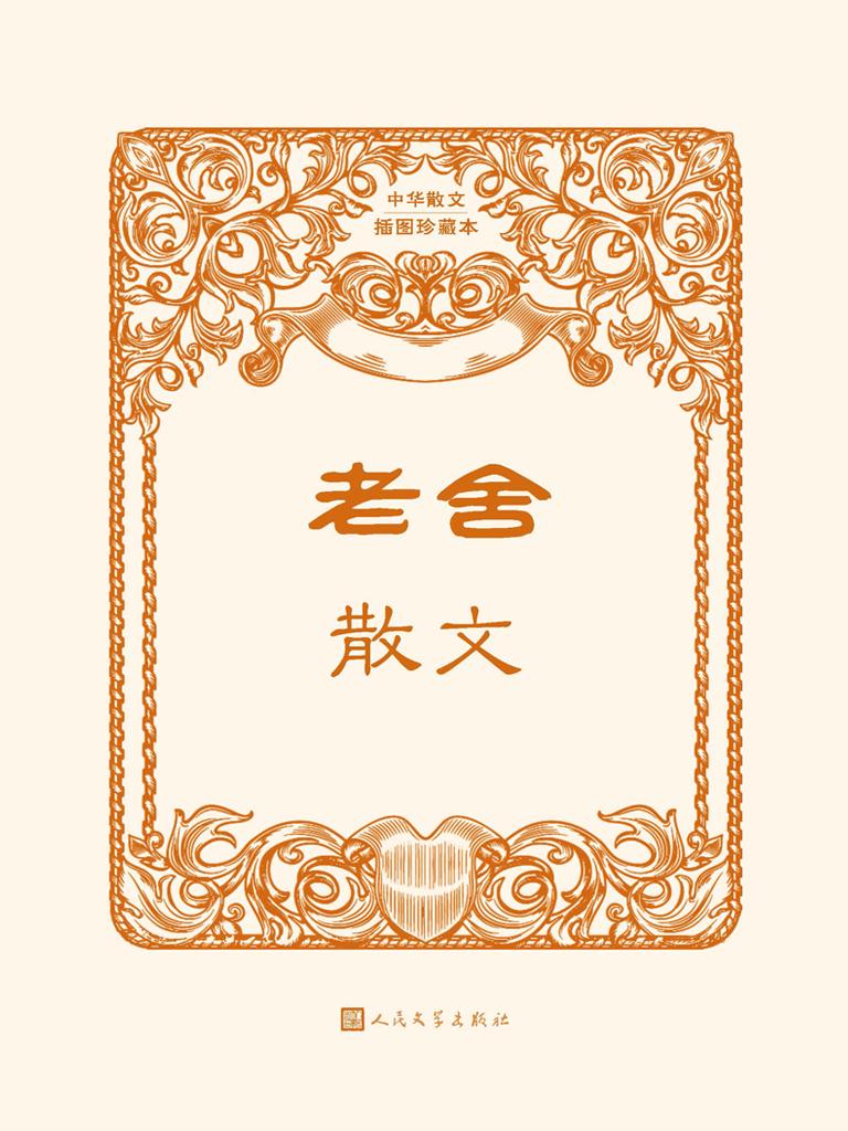 老舍散文(中华散文插图珍藏本)