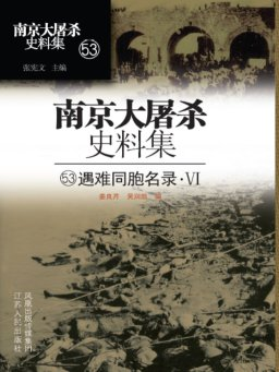 南京大屠杀史料集第五十三册:遇难同胞名录6(W-Y)