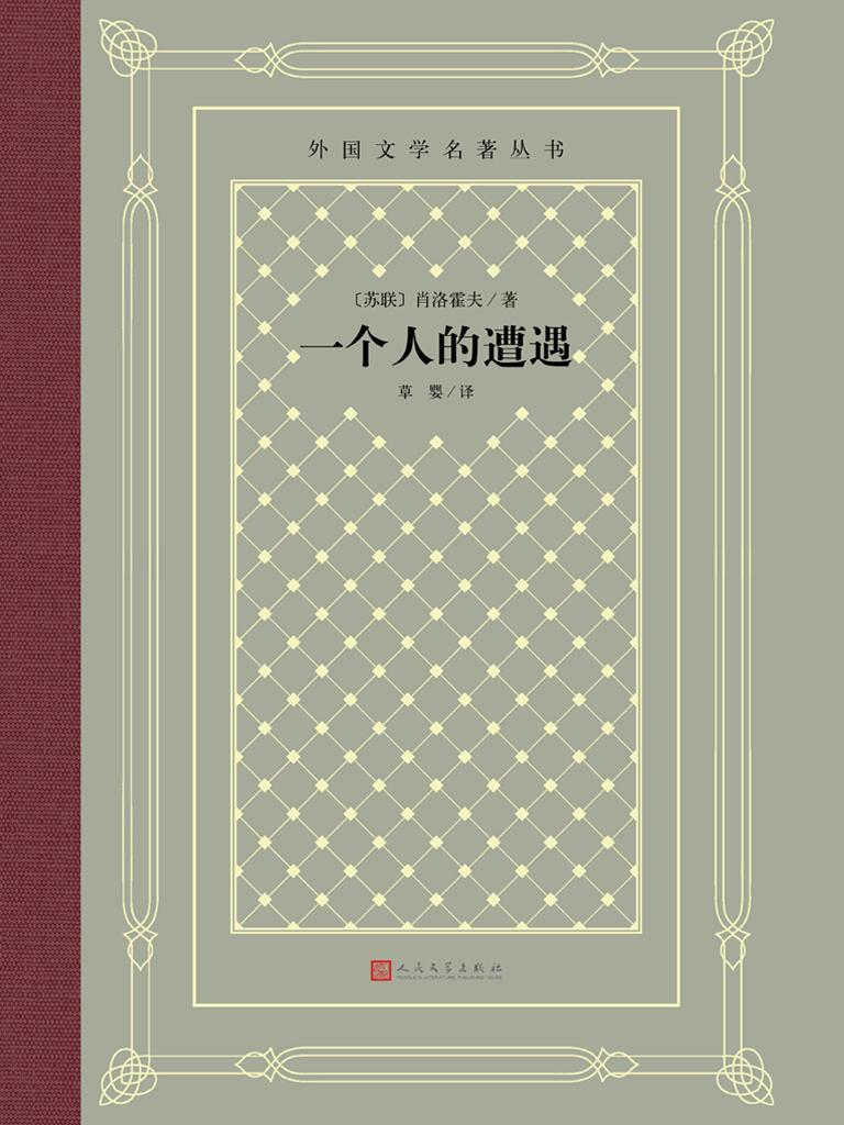 一个人的遭遇(外国文学名著丛书)
