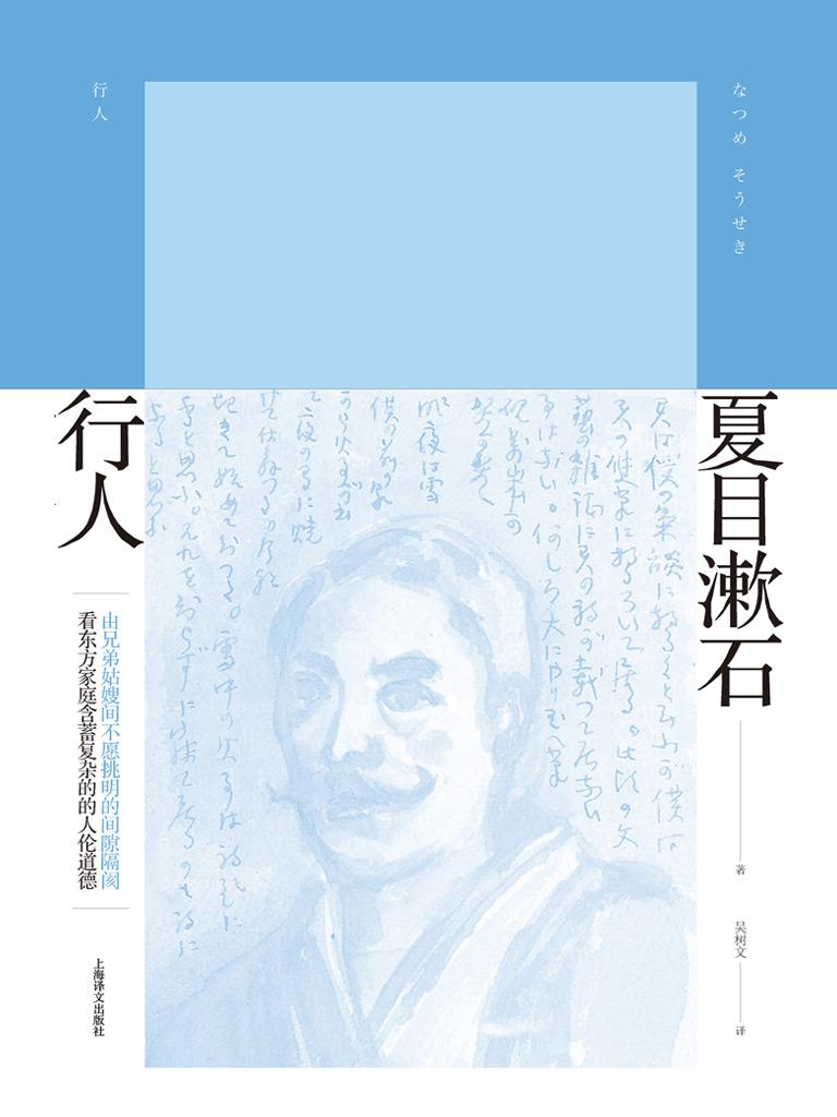 行人(夏目漱石作品)