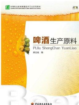 高等职业教育酿酒技术专业系列教材·啤酒生产原料