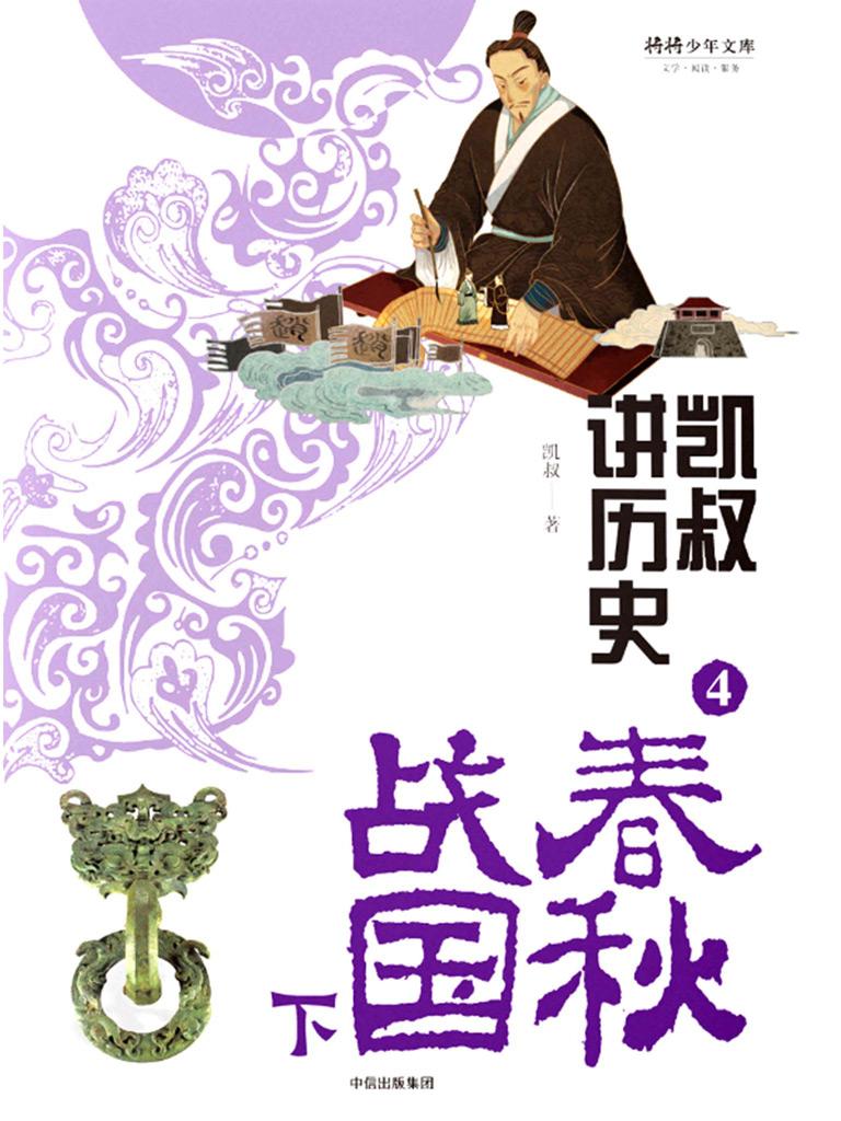 凯叔讲历史 4:春秋战国(下)