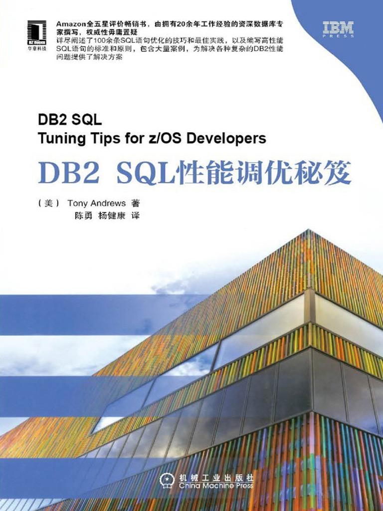 DB2 SQL性能调优秘笈