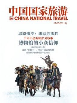 中国国家旅游(2016年11月)