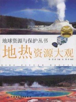 地球资源与保护丛书:地热资源大观