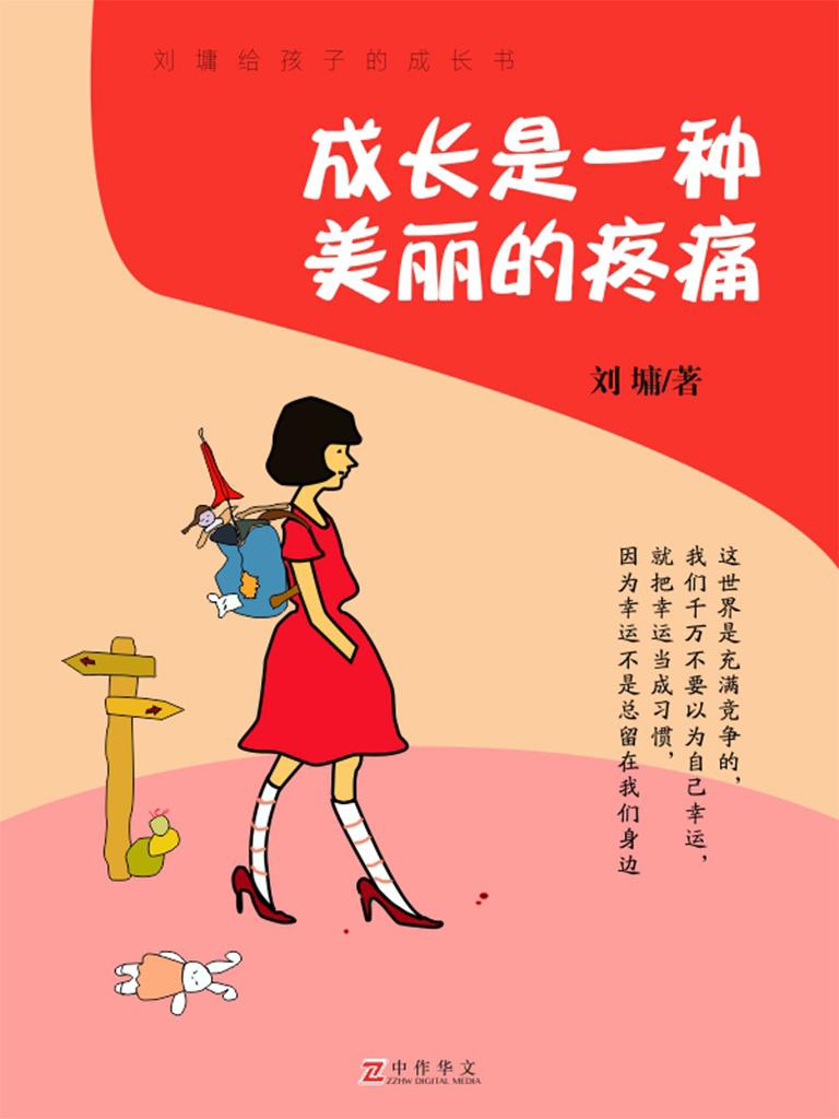 刘墉给孩子的成长书:成长是一种美丽的疼痛