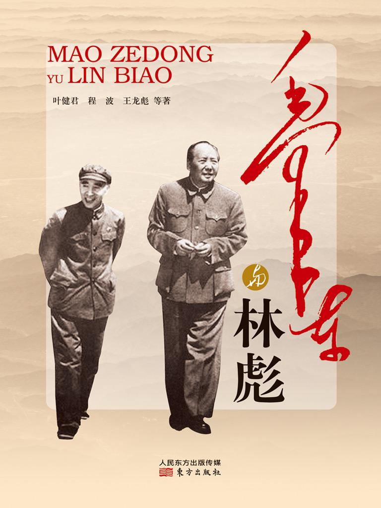 毛泽东与林彪(叶健君等著)
