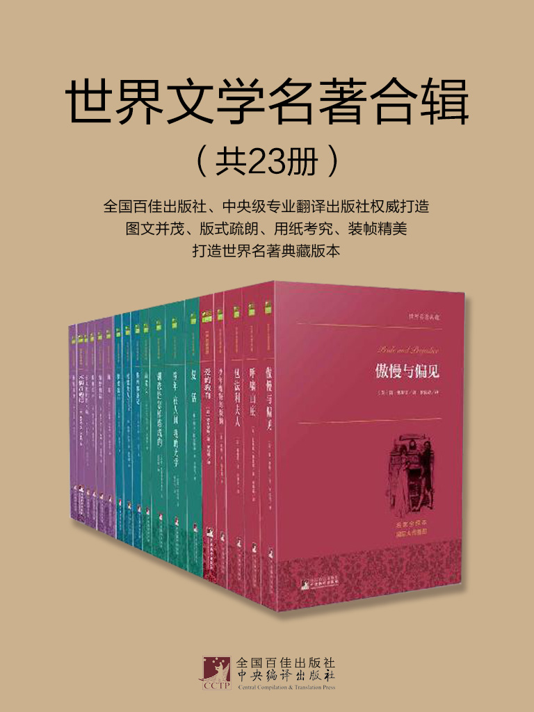 世界文学名著合辑(共23册)