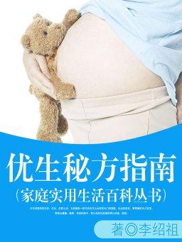 优生秘方指南(家庭实用生活百科丛书)