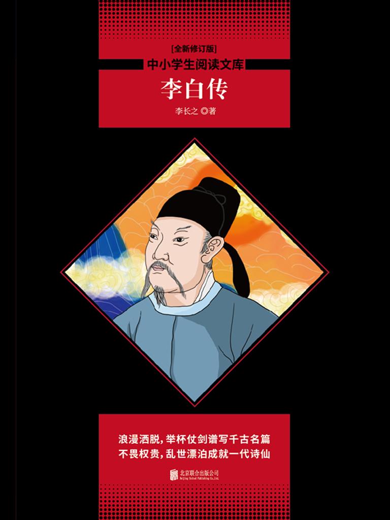 李白传(中小学生必读丛书)