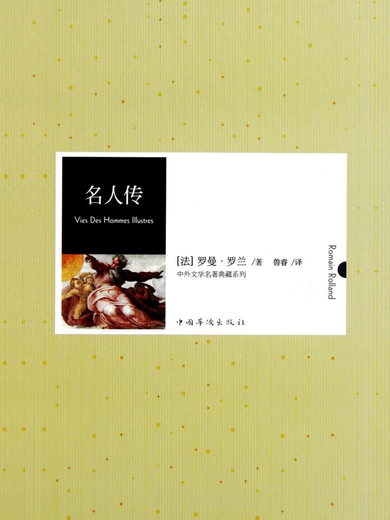 名人传(中外文学名著典藏系列)