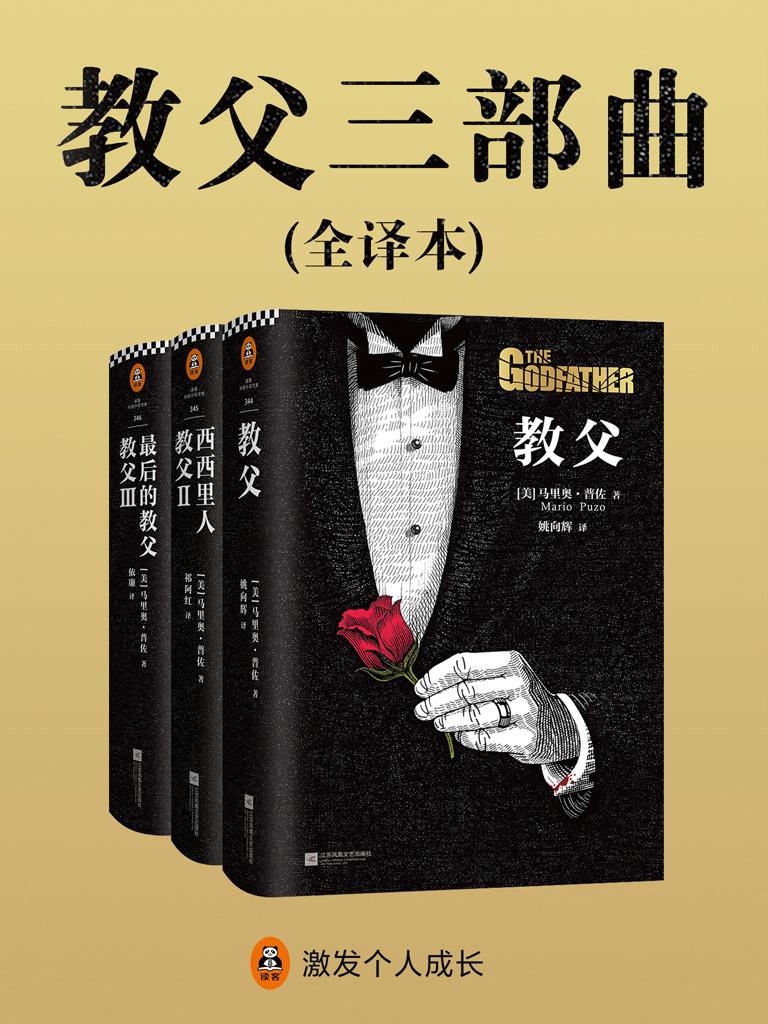 教父(全三册)
