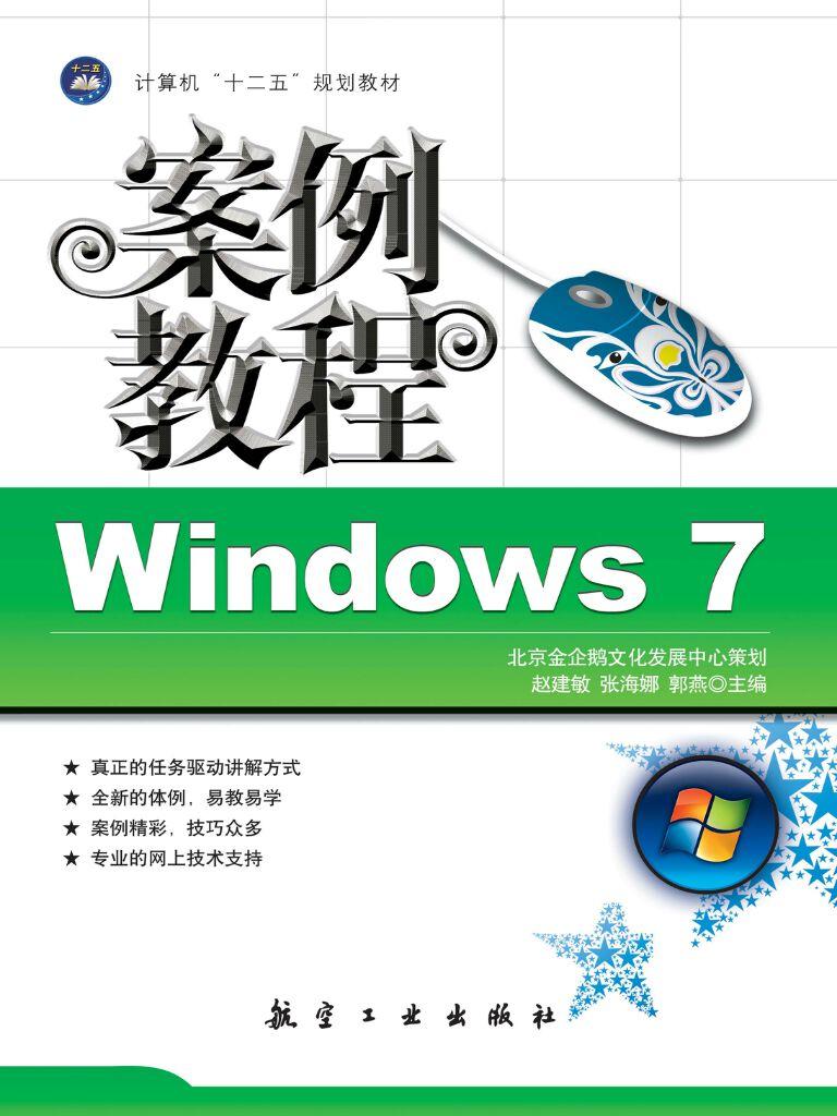 Windows 7案例教程