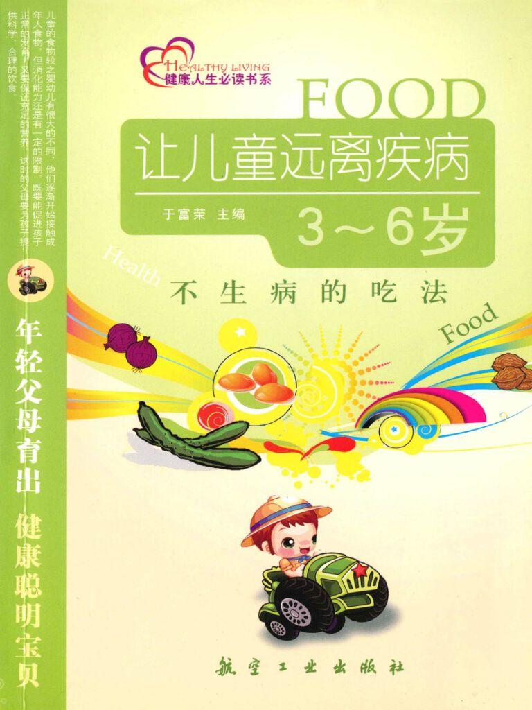 不生病的吃法:让儿童远离疾病