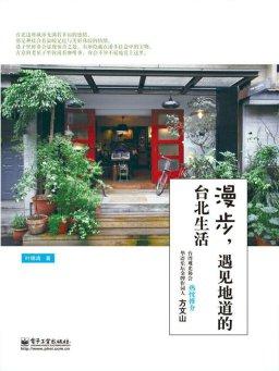 漫步,遇见地道的台北生活