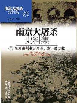 南京大屠杀史料集第七十一册:东京审判书证及苏、意、德文献