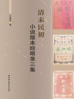 清末民初小说版本经眼录三集