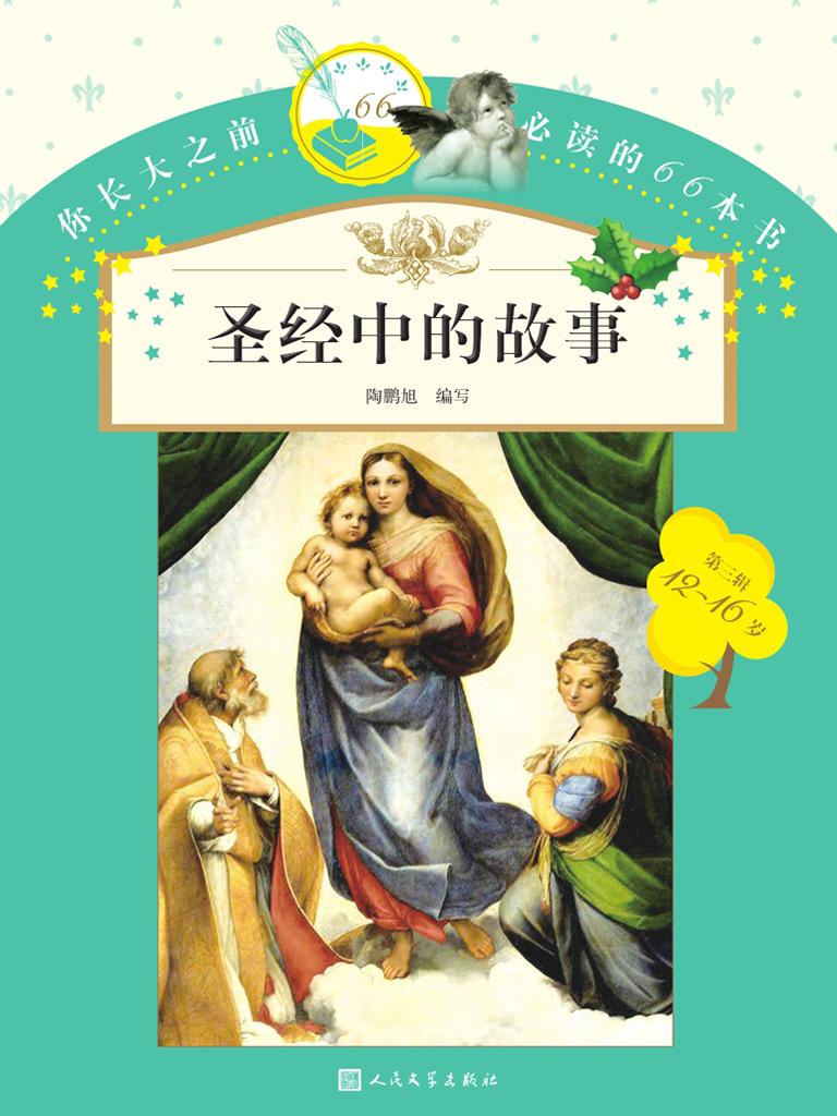 圣经中的故事(你长大之前必读的66本书)