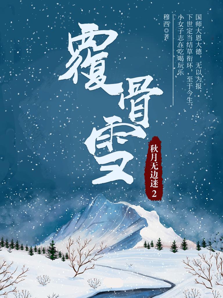 覆骨雪 2:秋月无边迷
