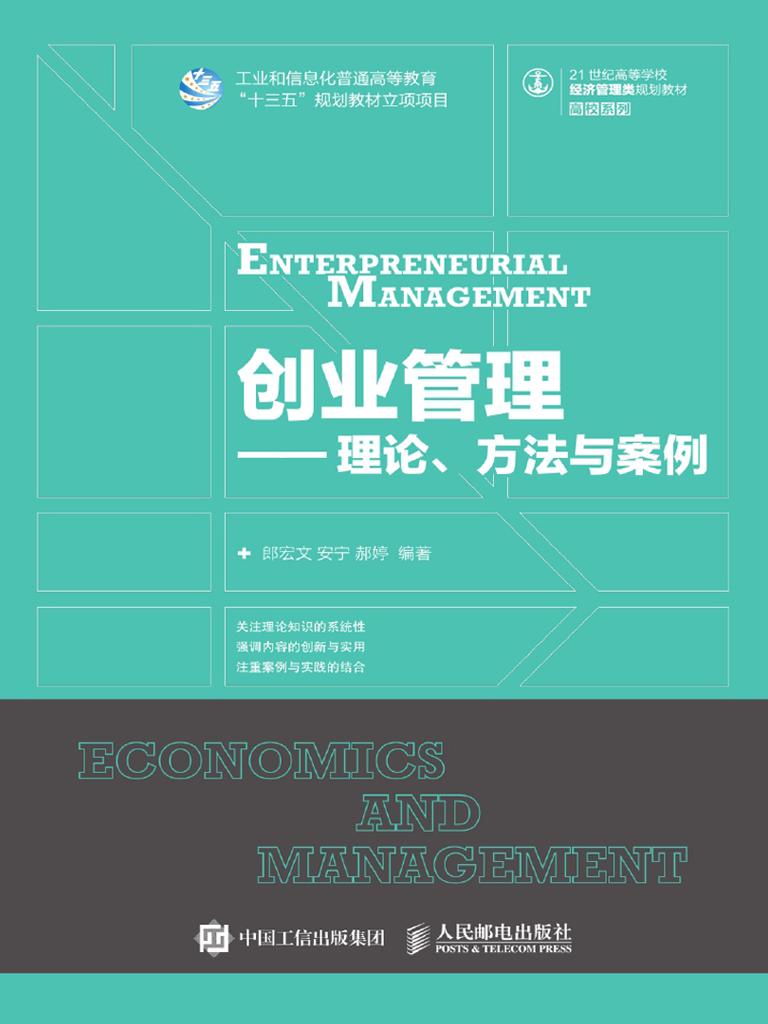 创业管理:理论、方法与案例
