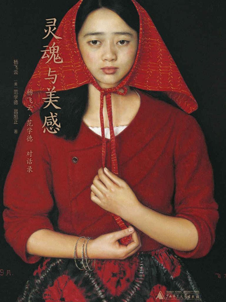 新民说:灵魂与美感——杨飞云·范学德对话录