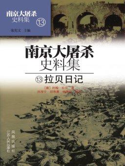 南京大屠杀史料集第十三册:拉贝日记