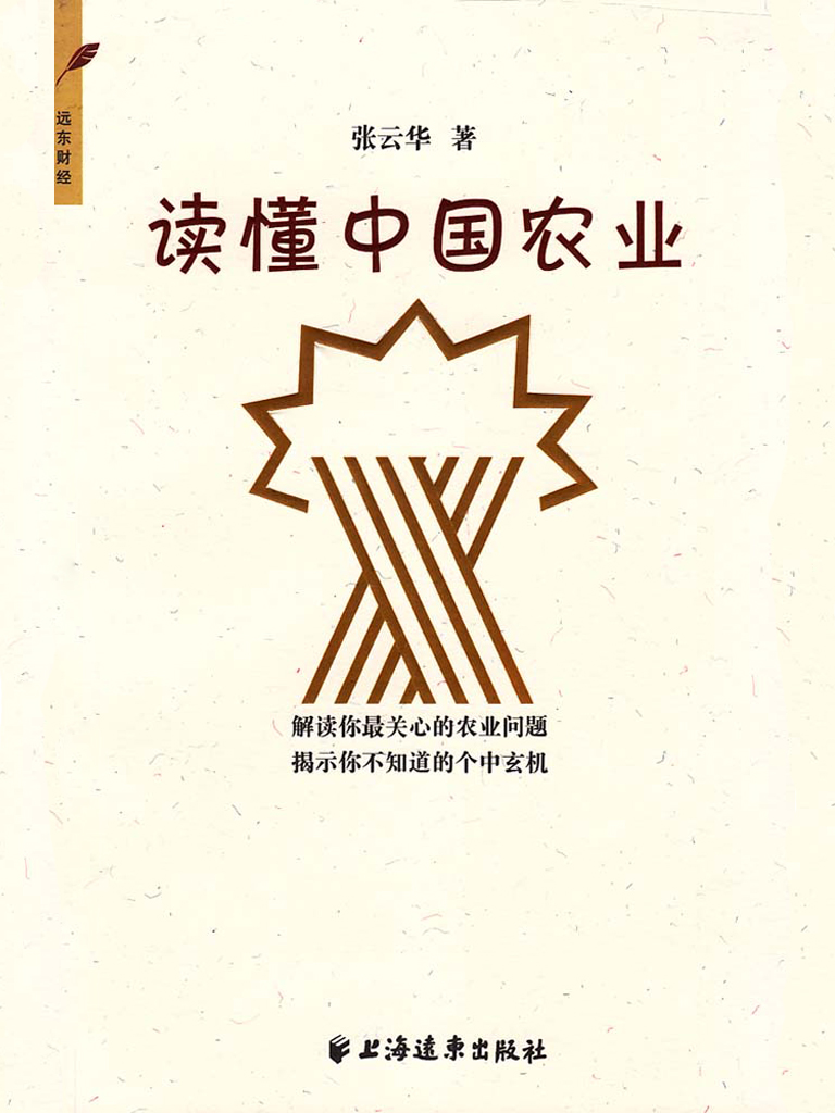读懂中国农业