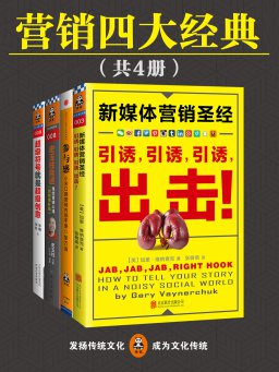 营销四大经典(共四册)