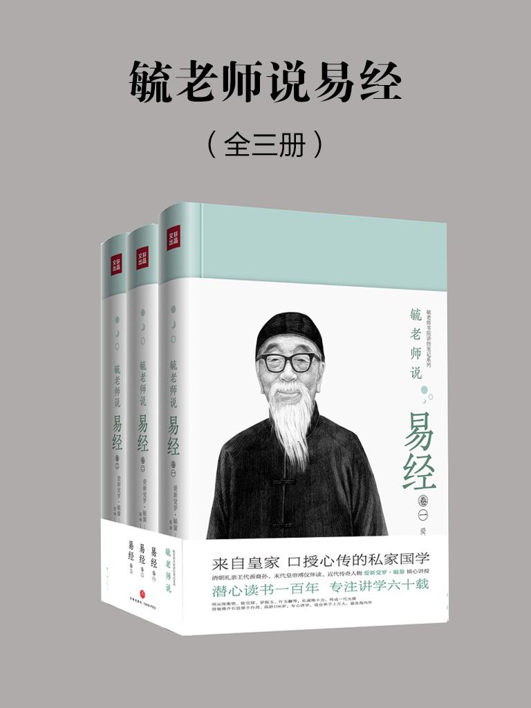 毓老师说易经(全三册)