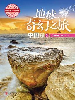 地球奇幻之旅3